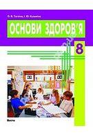 Основи здоров`я, 8 клас. Тагліна О.В., Кузьміна І.Ю.