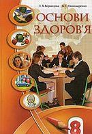 Основи здоров'я, 8 клас. Воронцова Т. В., Пономаренко В. С.