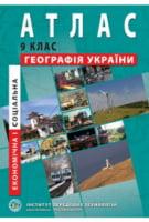 Економічна і соціальна географія України. Атлас для 9 класу. ІПТ