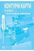 Контурні карти з економічної і соціальної географії України для 9 класу. ІПТ
