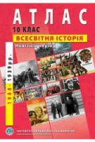 Атлас зі всесвітньої історії. Новітній період (1900-1939 роки). 10 клас. ІПТ