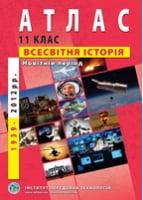 Атлас зі всесвітньої історії. Новітній період (1939-2012 роки). 11 клас. ІПТ
