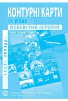 Контурні карти зі всесвітньої історії. Новітній період (1939-2012 роки). 11 клас. ІПТ
