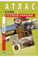 Атлас з історії України (XVI-XVIIIст.) 8 клас. ІПТ