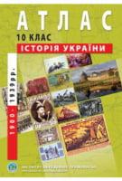 Атлас з історії України (1900-1939 рр.). 10 клас. ІПТ