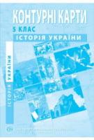 Контурні карти з історії України. 5 клас. ІПТ