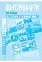 Контурні карти з історії України (1900-1939 рр.). 10 клас. ІПТ