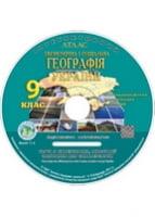 Електронний атлас з курсу «Економічна і соціальна географія України» 9 клас загальноосвітніх навчальних закладів.ІПТ