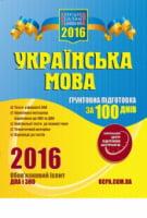 Українська мова. Ґрунтовна підготовка до ЗНО за 100 днів. 2016
