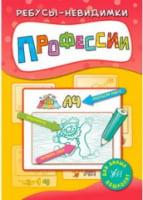 Профессии(русский язык).  Ребуси-невидимки