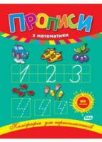 Прописи з математики. Каліграфія для першокласників
