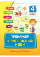 Тренажер з англійської мови. 4 клас. Тренажер