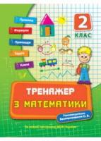 Тренажер з математики. 2 клас. Тренажер