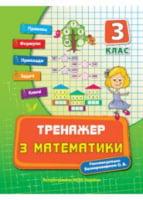 Тренажер з математики. 3 клас. Тренажер