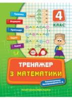 Тренажер з математики. 4 клас. Тренажер