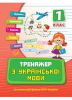 Тренажер з української мови. 1 клас. Тренажер