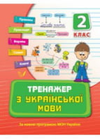 Тренажер з української мови. 2 клас. Тренажер