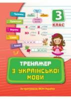 Тренажер з української мови. 3 клас. Тренажер