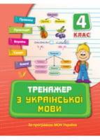 Тренажер з української мови. 4 клас. Тренажер