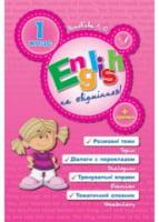 English Topics. 1 клас. Англійська на відмінно