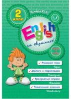 English Topics. 2 клас. Англійська на відмінно