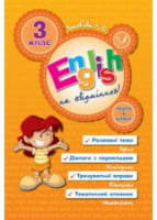 English Topics. 3 клас. Англійська на відмінно