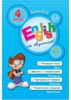 English Topics. 4 клас. Англійська на відмінно