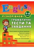 Різнорівневі граматичні тести та завдання. English. 1-4 класи