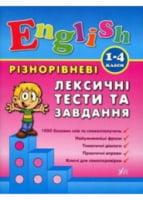 Різнорівневі лексичні тести та завдання.  English. 1-4 класи