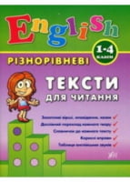 Різнорівневі тексти для читання.  English. 1-4 класи