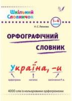 Орфографічний словник. Шкільний словничок