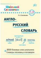 Англо-русский словарь. Шкільний словничок