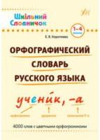 Орфографический словарь русского языка. Шкільний словничок