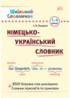 Німецько-український словник. Шкільний словничок
