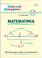 Математика. Шкільний довідничок