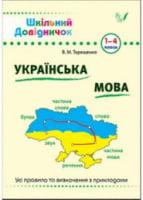 Українська мова. Шкільний довідничок