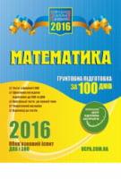 Математика. Ґрунтовна підготовка до ЗНО за 100 днів. ЗНО-2016