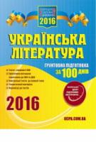 Українська література. Ґрунтовна підготовка до ЗНО за 100 днів. 2016