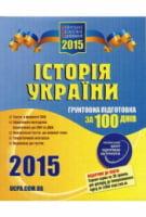 Історія України. Ґрунтовна підготовка до ЗНО за 100 днів. 2015