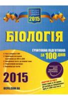 Біологія. Ґрунтовна підготовка до ЗНО за 100 днів. 2015