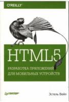 HTML5. Разработка приложений для мобильных устройств   Вейл Э