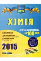 Хімія.Ґрунтовна підготовка до ЗНО за 100 днів. 2015