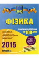 Фізика. Ґрунтовна підготовка до ЗНО за 100 днів. 2015
