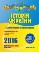 Історія України. Збірник типових тестів ЗНО 2016 (базовий рівень, ДПА)
