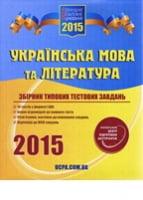 Українська мова і література. Збірник типових тестів ЗНО 2016 (ДПА, базовий рівень)