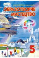 Підручник.Образотворче мистецтво 5 клас. Калініченко О.В., Масол Л.М. Сиция