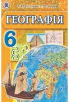 Підручни. Географія 6 клас. Пестушко В.Ю. Уварова Г.Ш. Генеза