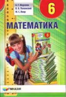 Учебник. Математика, 6 класс. Мерзляк А.Г., Полонский В.Б. Якир. Гимназия.