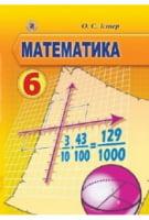 Підручник. Математика 6 клас. Істер О.С.