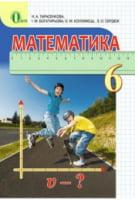 Підручник. Математика 6 клас.Тарасенкова Н.А., Богатирьова І.М., Коломієць О.М., Сердюк З.О.